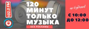 120 минут - только музыка! 1