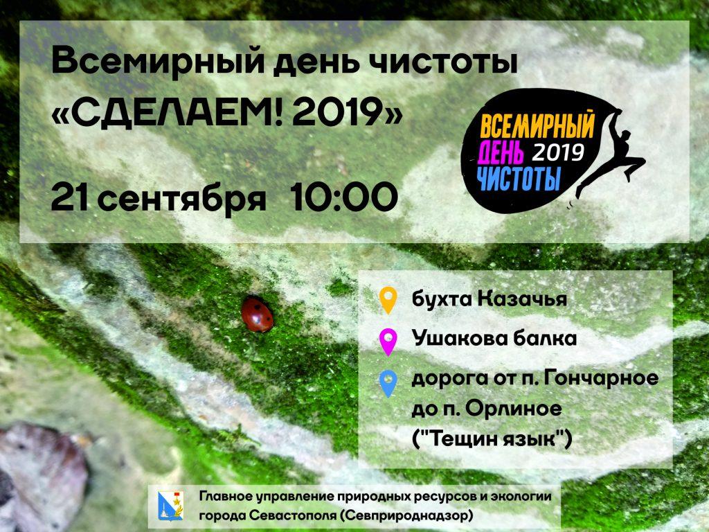 День чистоты в Севастополе 1