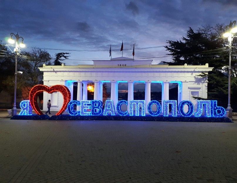 На Новый год – в Севастополь 1