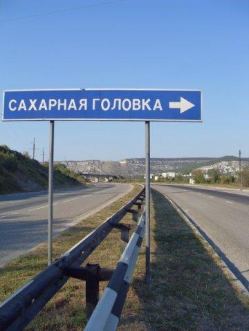 Бархатный путь в Крым 10