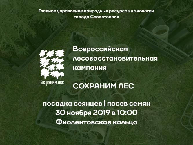 Севастопольцев пригласили на акцию «Сохраним лес» 2