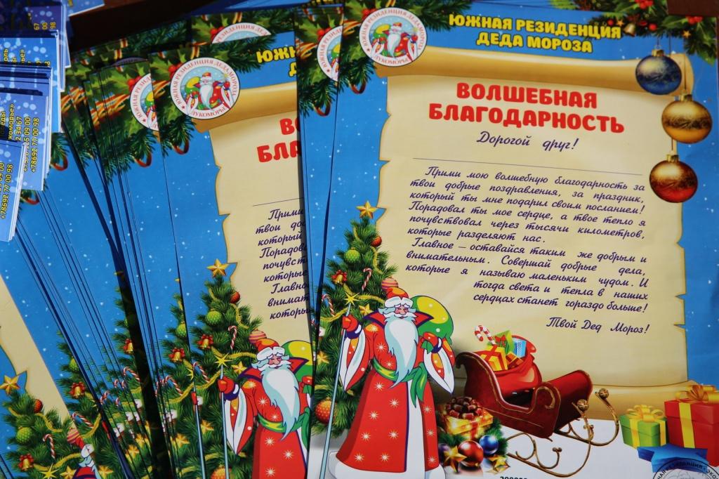 Дед Мороз ответил на письма севастопольцев 1