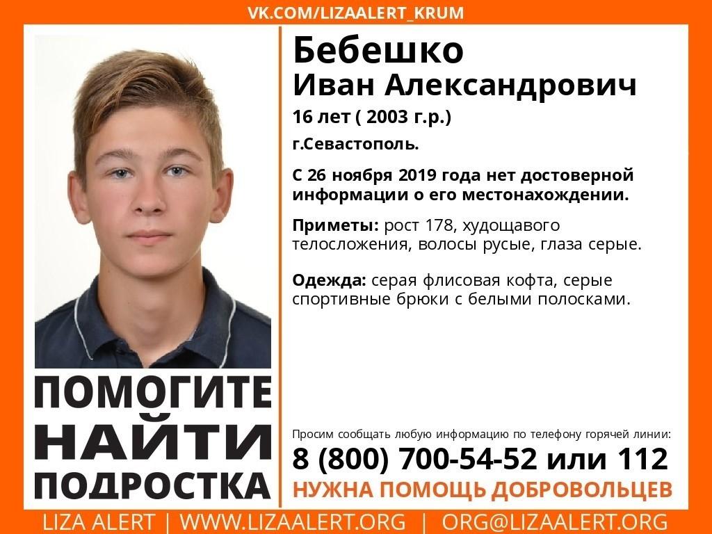 В Севастополе продолжаются поиски 16-летнего Ивана Бебешко 1