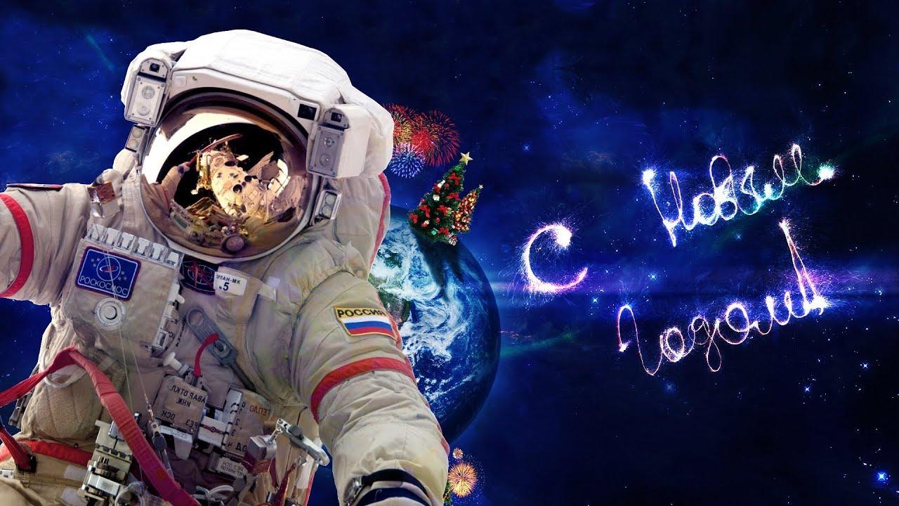 Новогоднее поздравление с орбиты! 5
