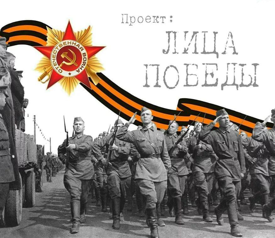 Севастопольцам предлагают присоединиться к проекту «Лица Победы» 1