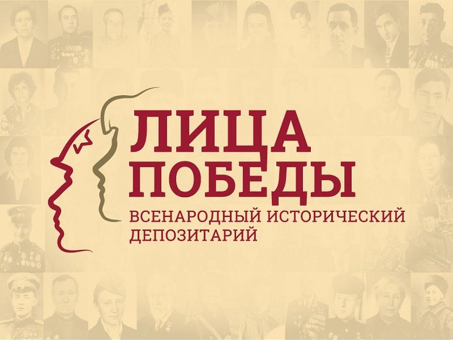 Севастопольцам предлагают присоединиться к проекту «Лица Победы» 8