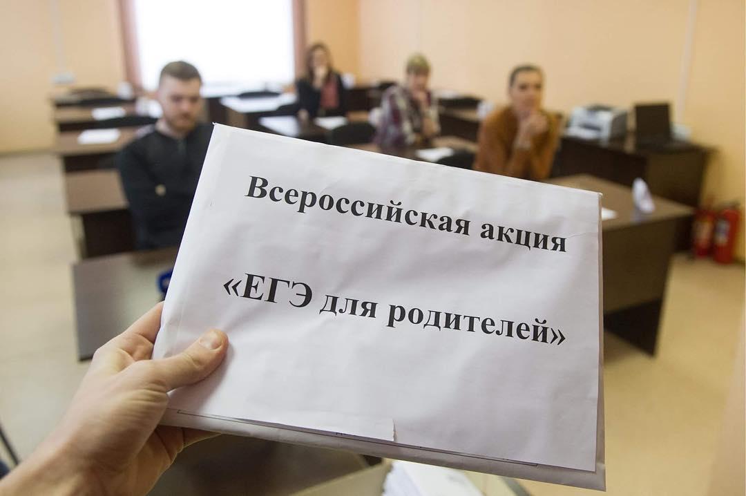 В Севастополе проведут ЕГЭ для родителей 1