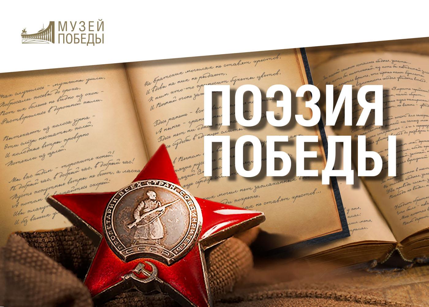В России стартует поэтический конкурс ко Дню Победы 6