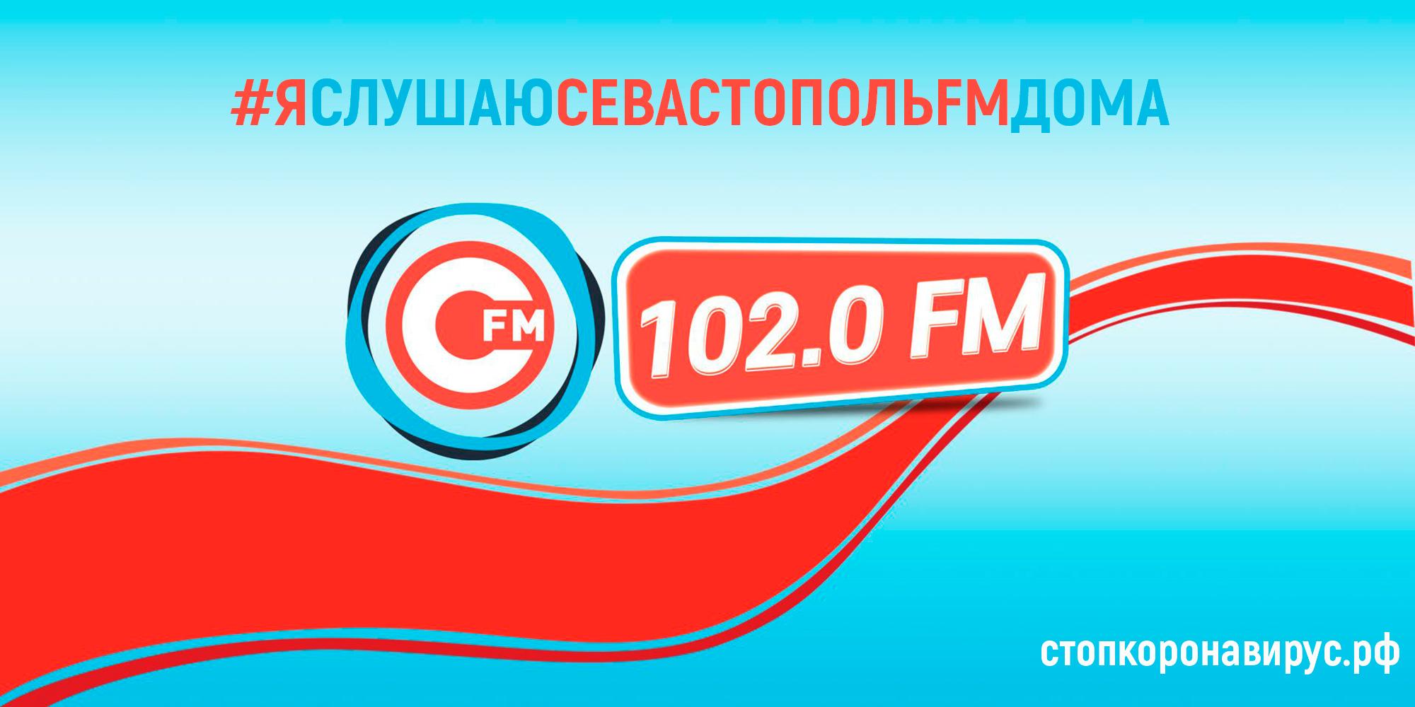 Изменения в сетке вещания Севастополь FM 6