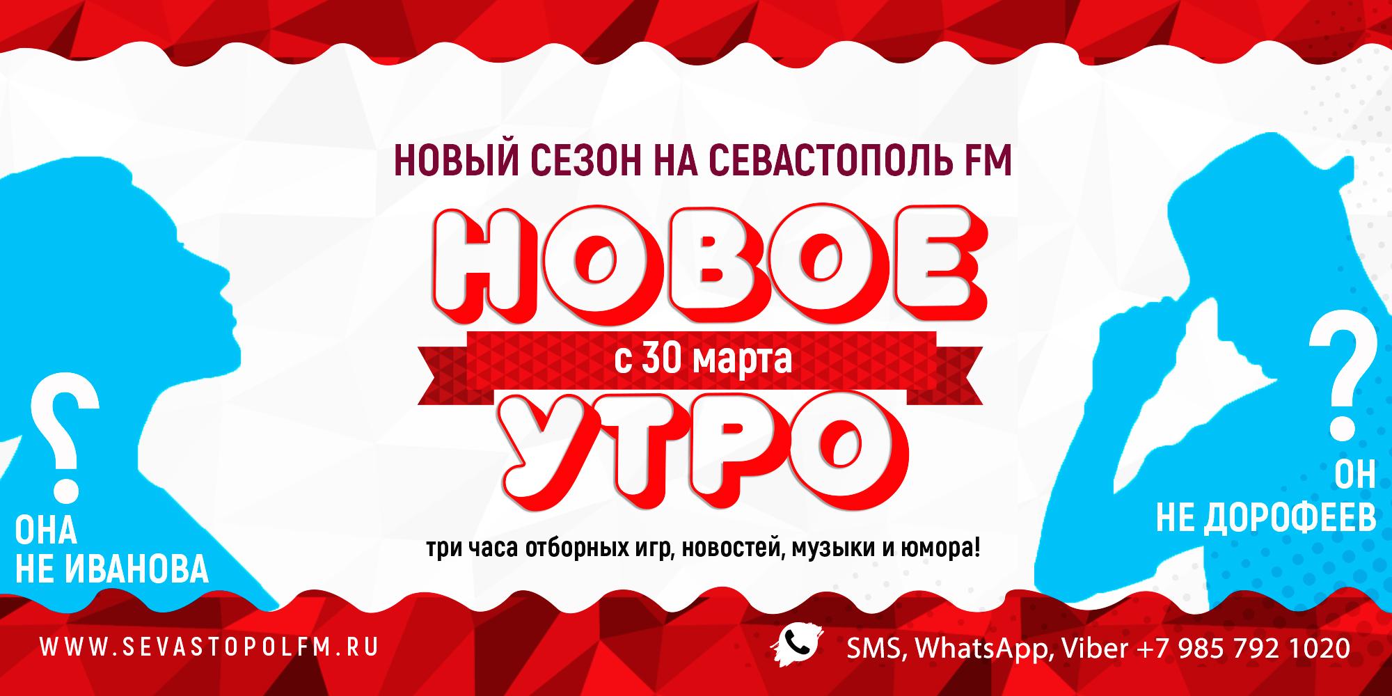 Новый сезон на Севастополь FM 7