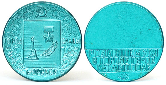 В Севастополе новорожденным будут вручать медали 3