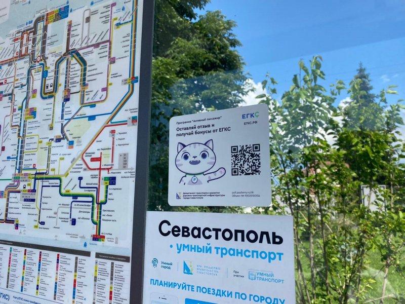 В Севастополе стартовала акция «Активный пассажир» 9
